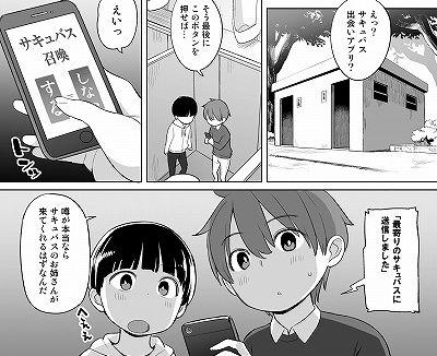 サキュバスおまけ(おねショタ)_001