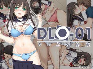 dlo-01hyousi