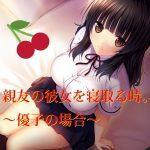 親友の彼女を寝取る時。~優子の場合~  [作:南浜よりこ/南浜屋] クラスのマドンナ=親友の彼女をNTR!
