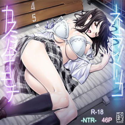 ネトラレノトリコ-カスミノキモチ-[作:彩~IRODORI~]衝撃のNTRシリーズ第2弾!無料 ネタバレ